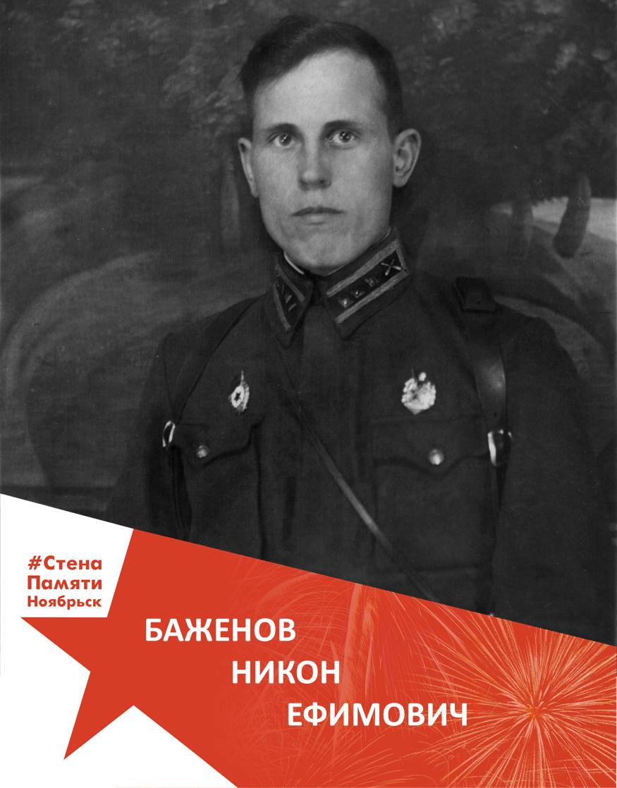 Баженов Никон Ефимович
