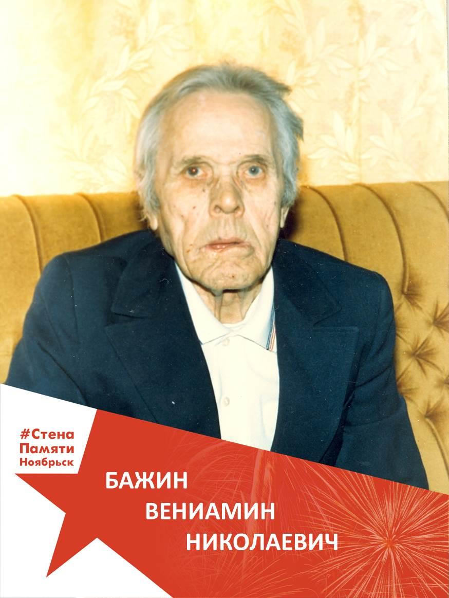 Бажин Вениамин Николаевич