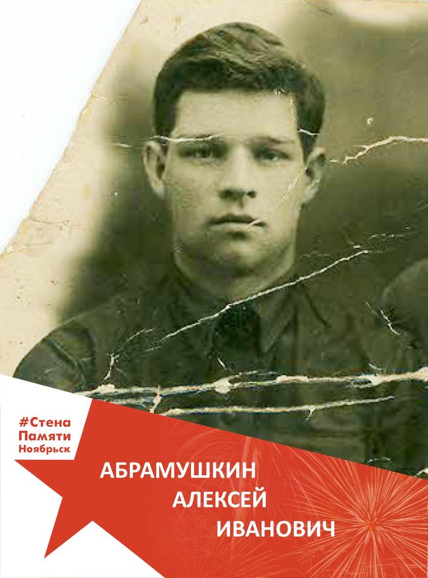 Абрамушкин Алексей Иванович