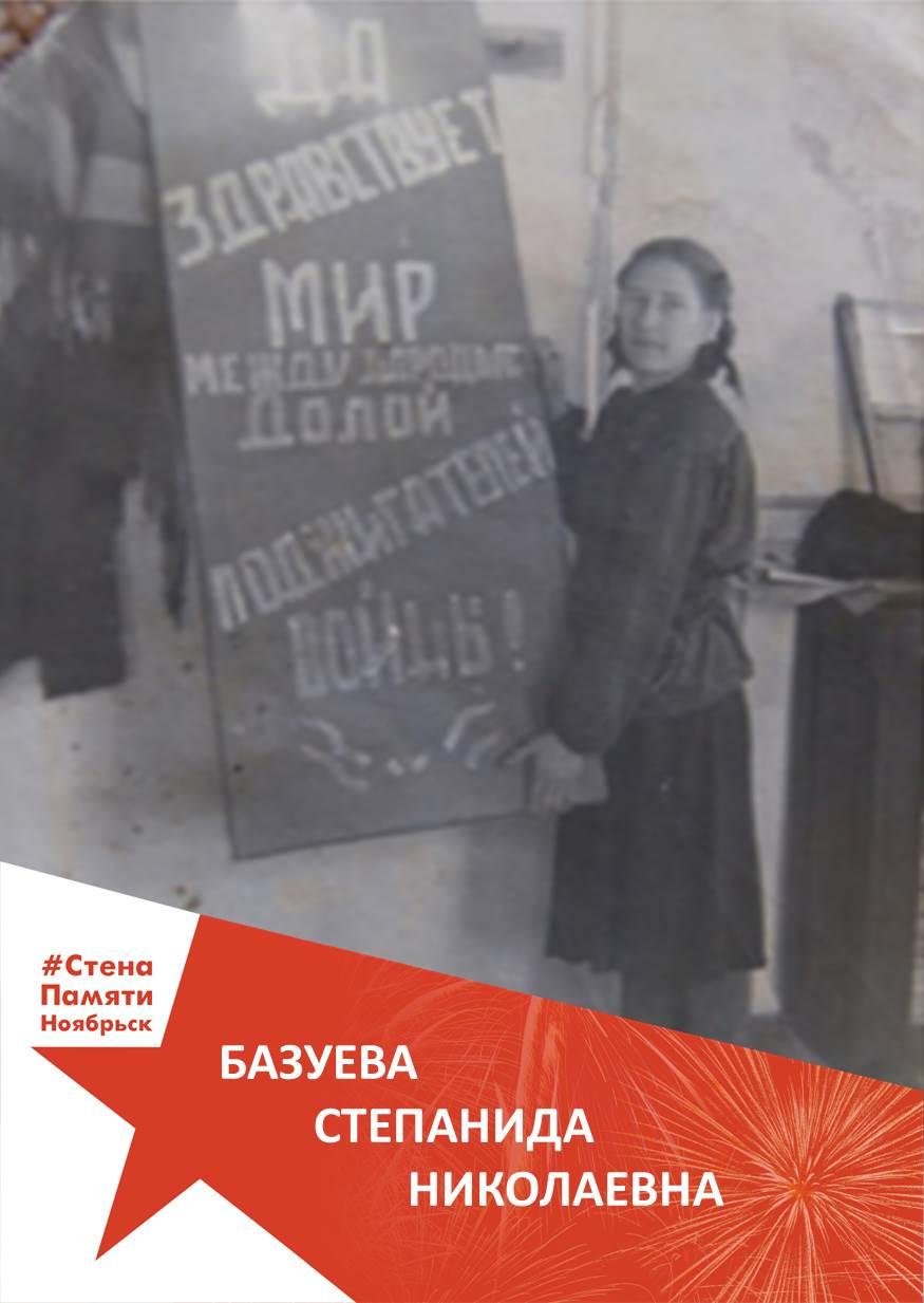 Базуева Степанида Николаевна