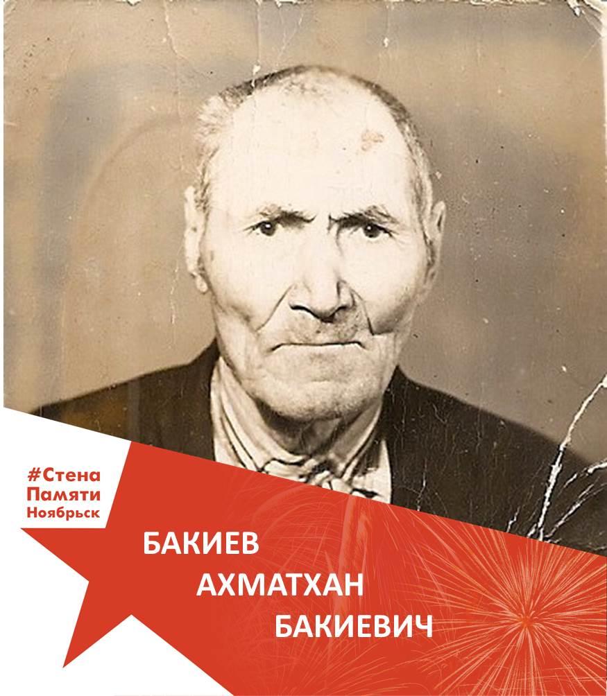 Бакиев Ахматхан Бакиевич