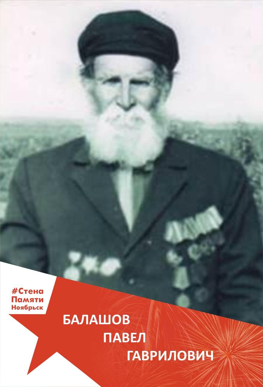 Балашов Павел Гаврилович
