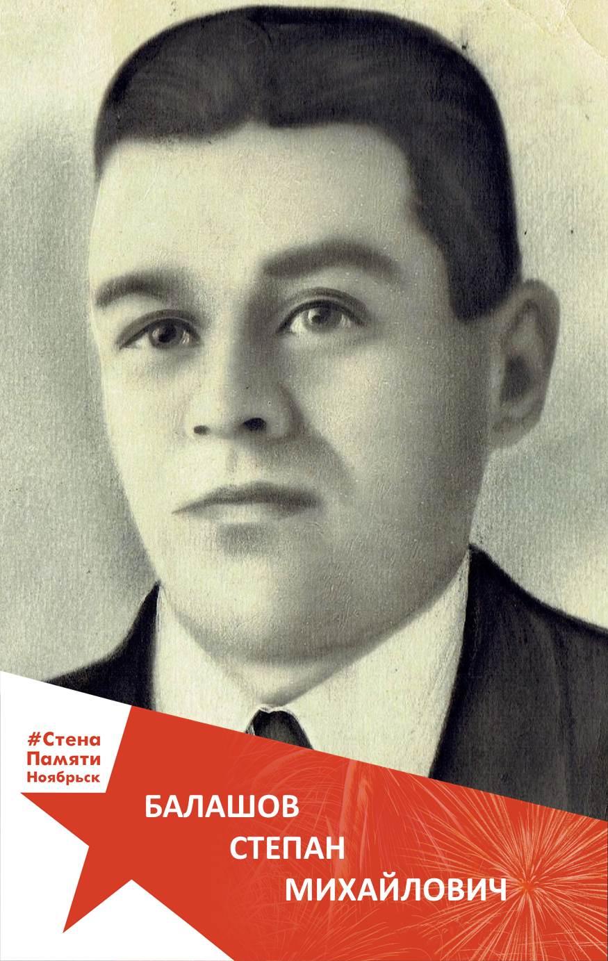 Балашов Степан Михайлович