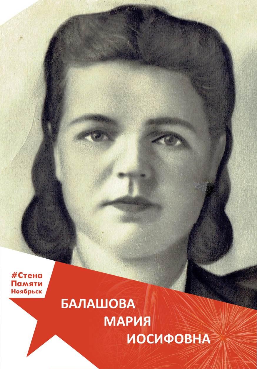 Балашова Мария Иосифовна