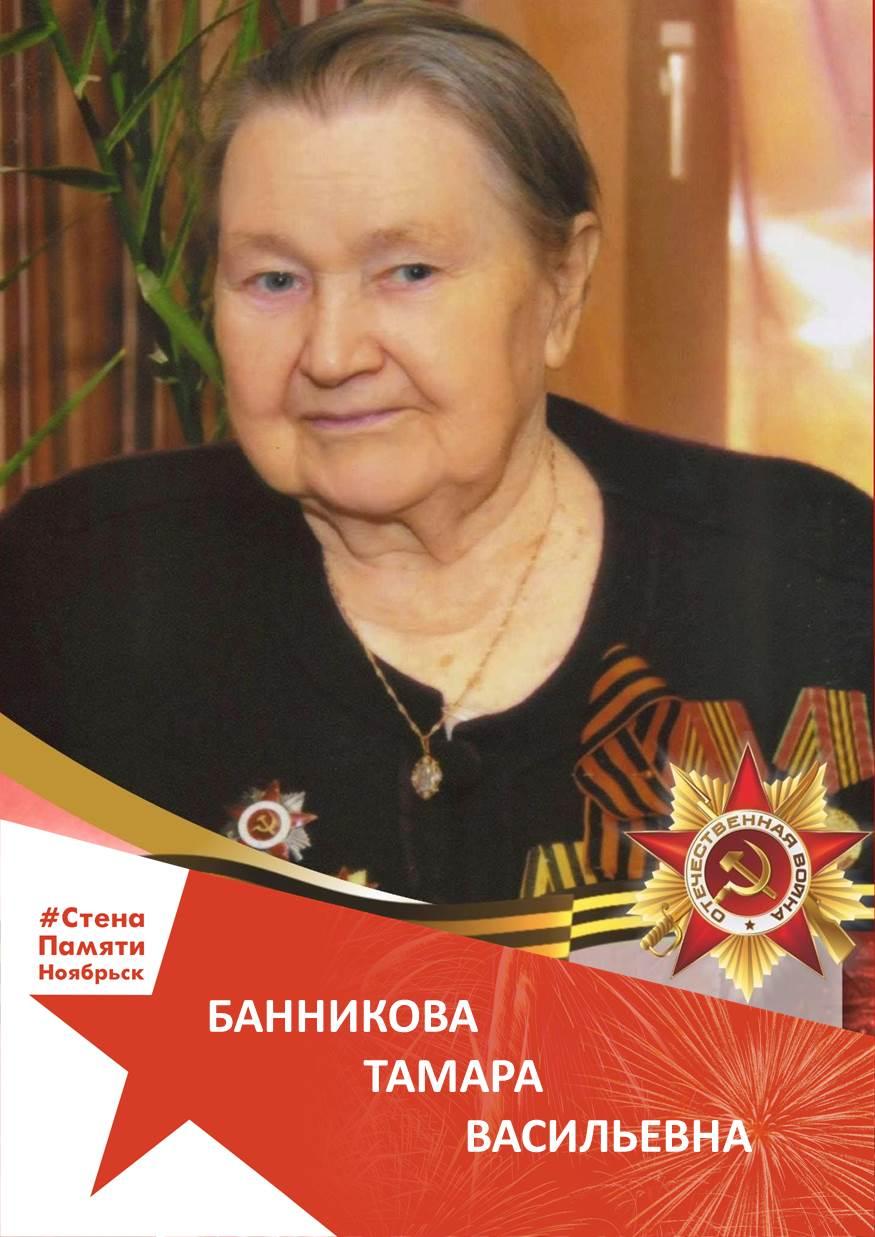 Банникова Тамара Васильевна