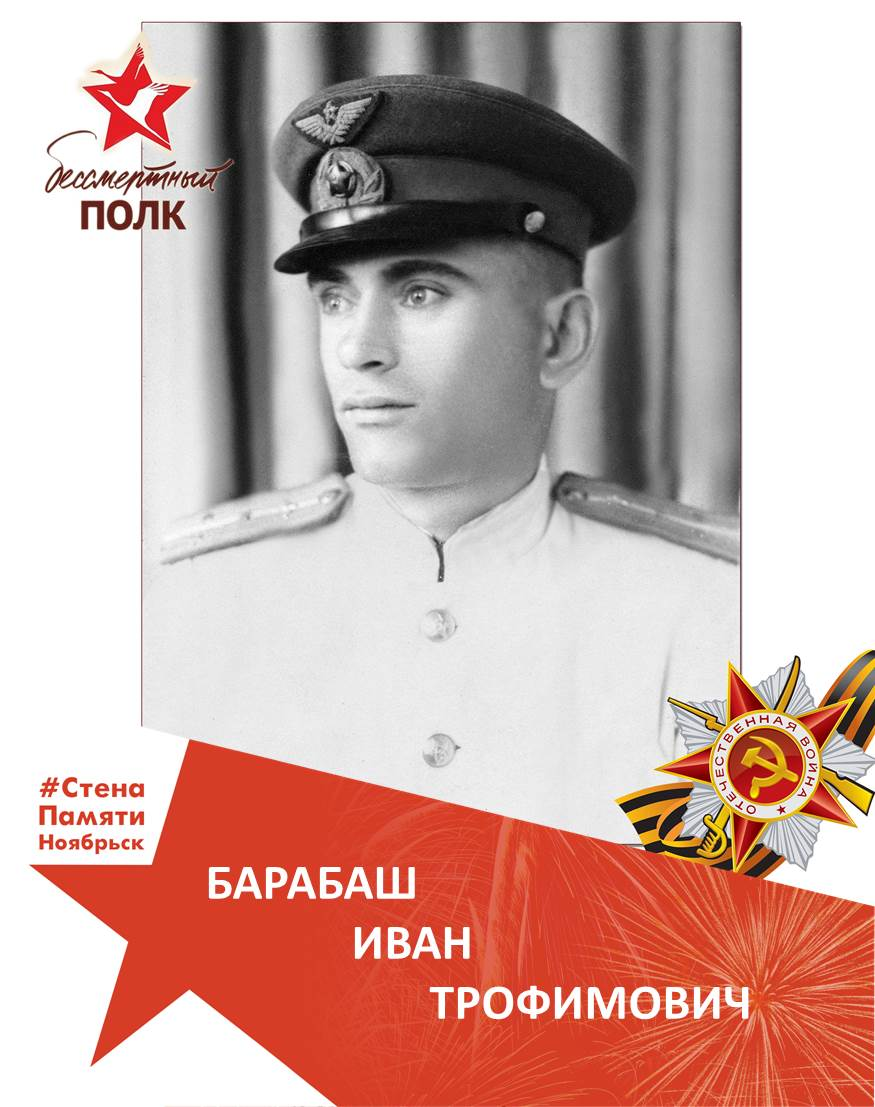 Барабаш Иван Трофимович