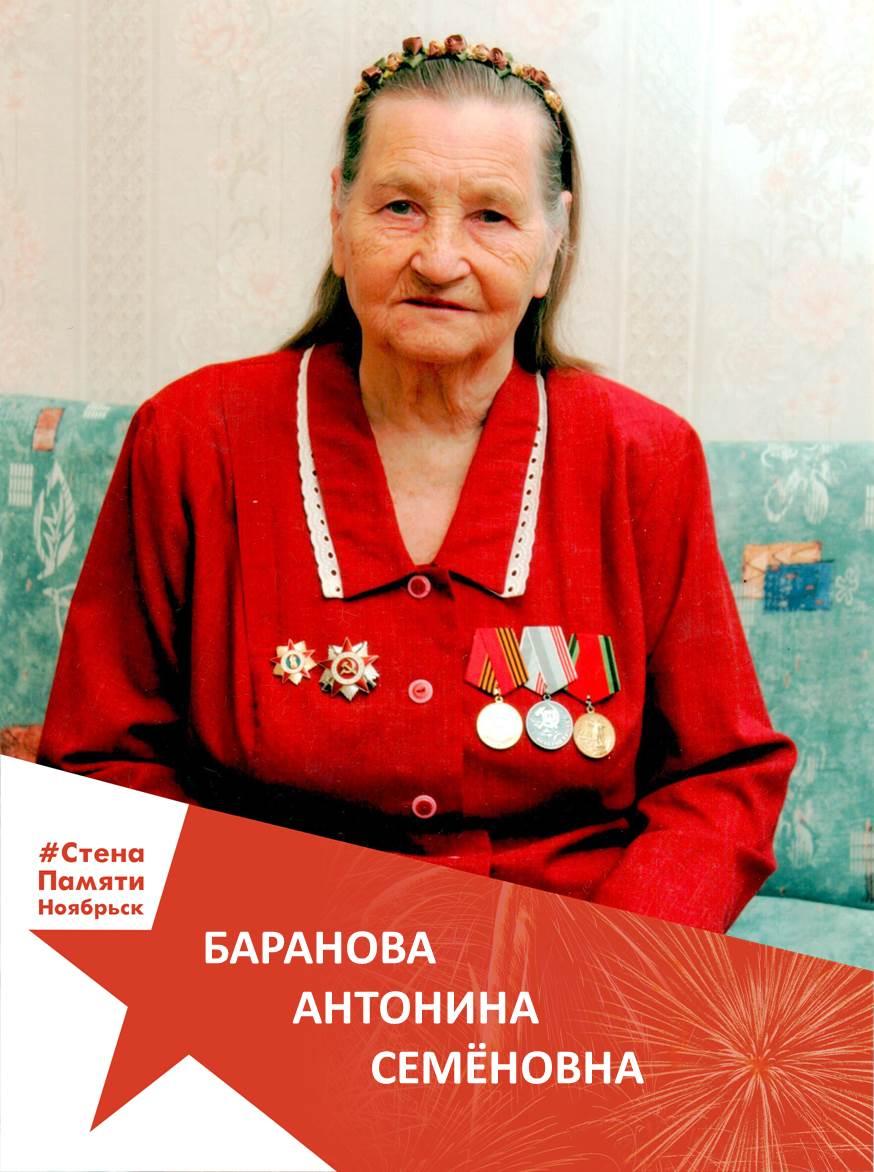 Баранова Антонина Семёновна