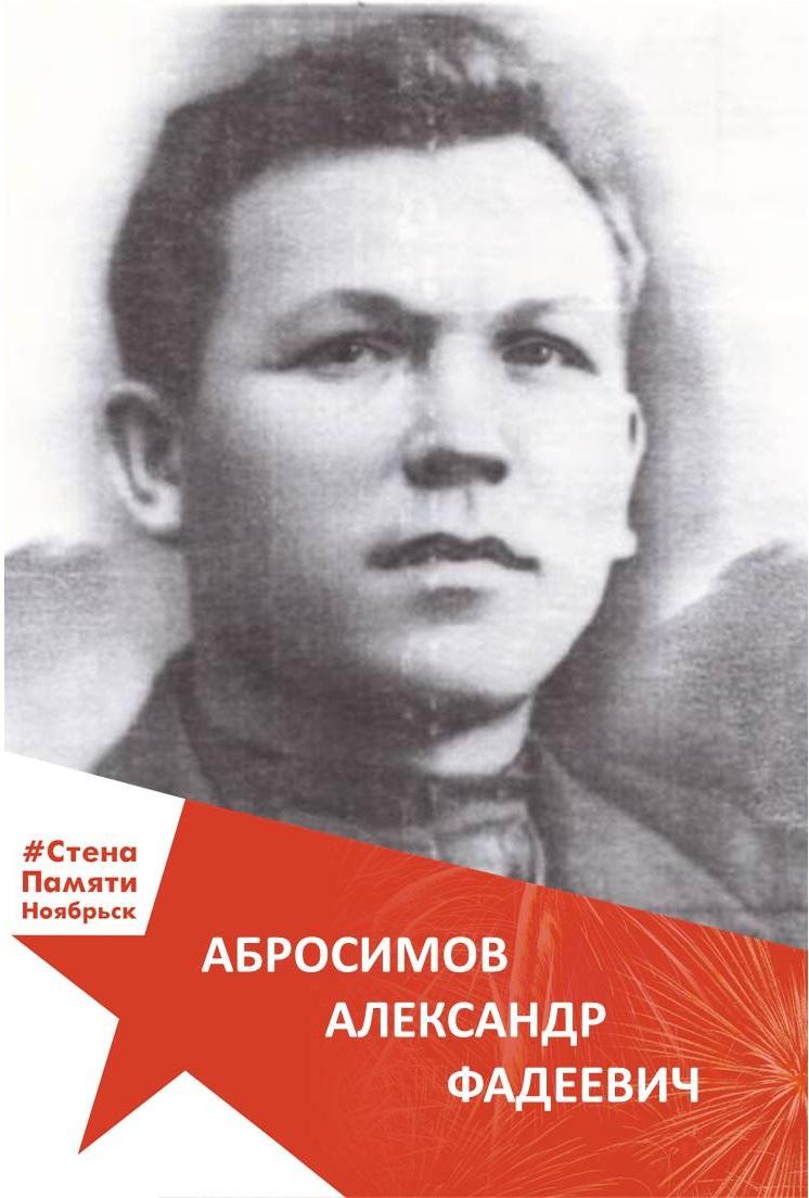Абросимов Александр Фадеевич