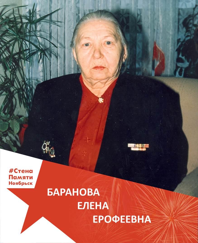 Баранова Елена Ерофеевна