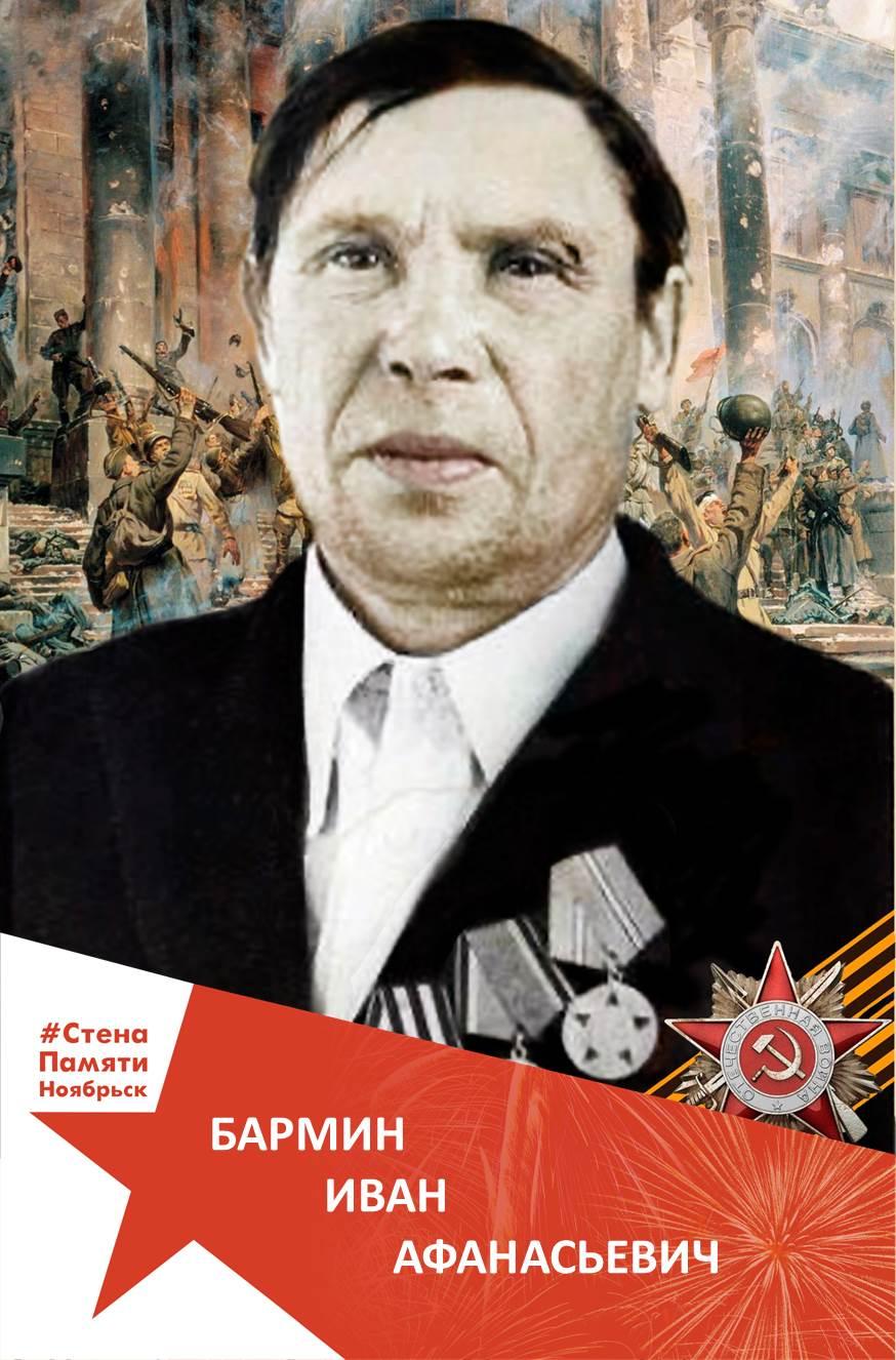 Бармин Иван Афанасьевич