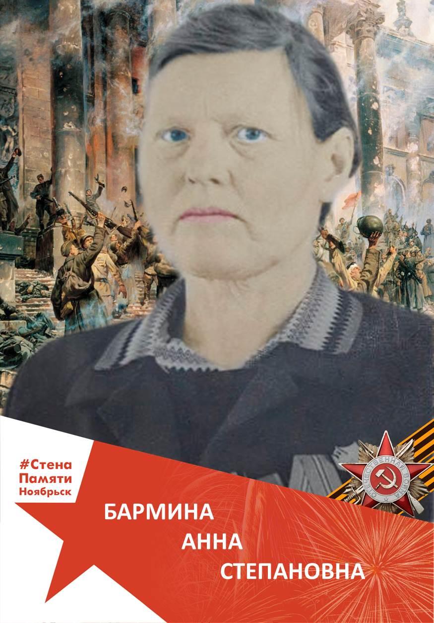Бармина Анна Степановна