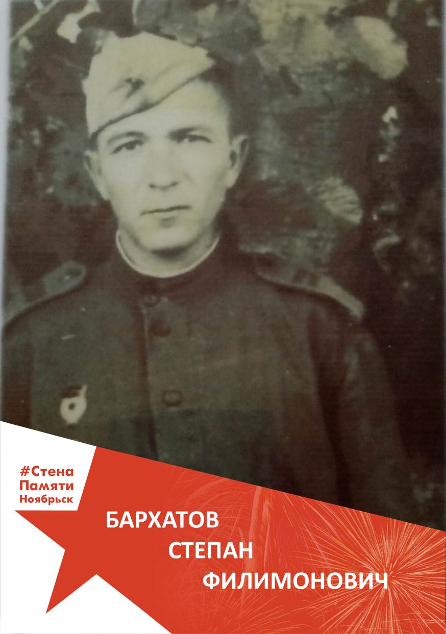 Бархатов Степан Филимонович