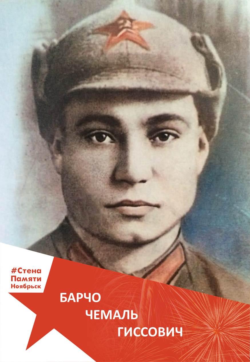 Барчо Чемаль Гиссович