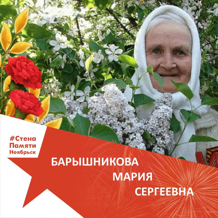 Барышникова Мария Сергеевна