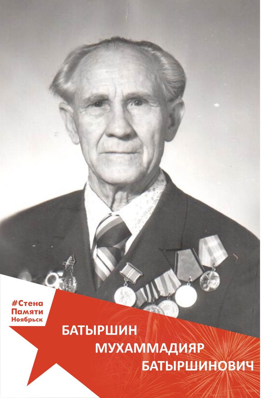 Батыршин Мухаммадияр Батыршинович