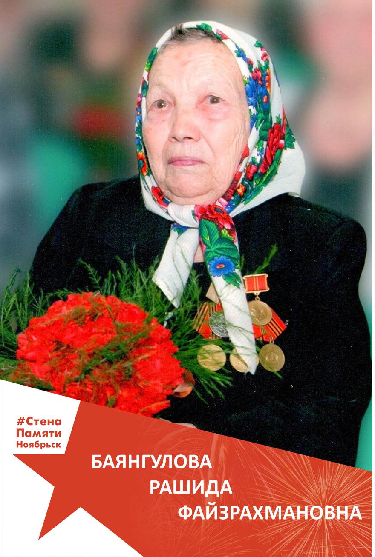 Баянгулова Рашида Файзрахмановна
