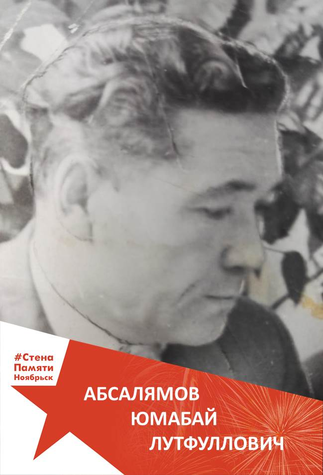 Абсалямов Юмабай Лутфуллович
