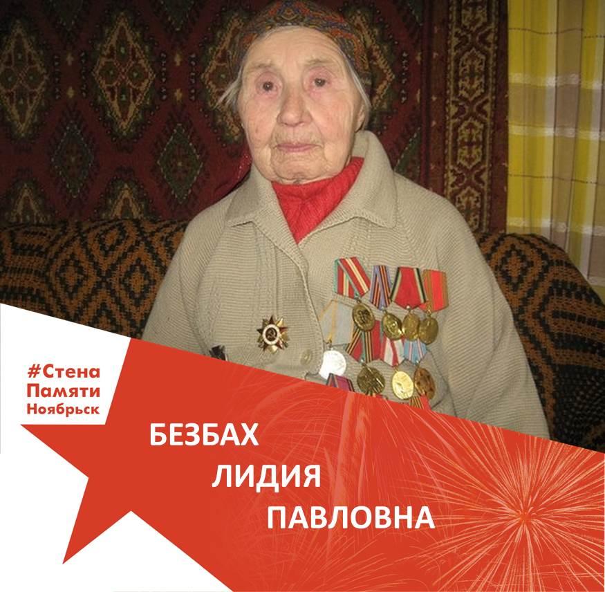 Безбах Лидия Павловна
