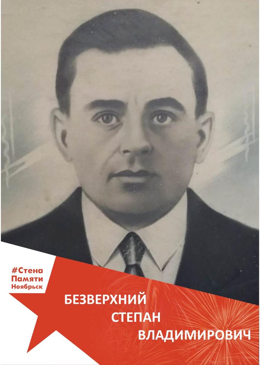 Безверхний Степан Владимирович