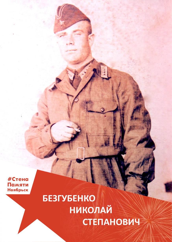 Безгубенко Николай Степанович