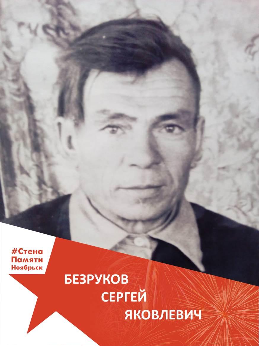 Безруков Сергей Яковлевич