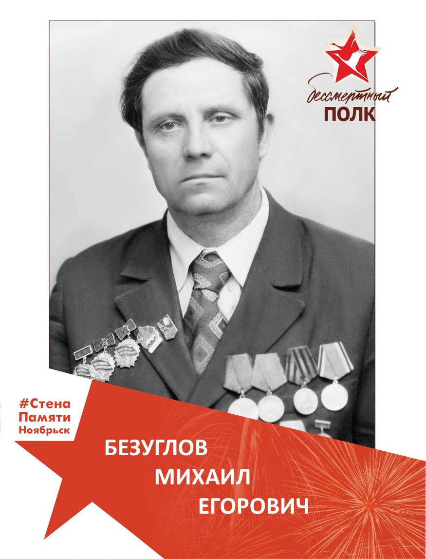 Безуглов Михаил Егорович