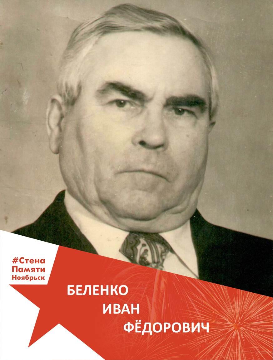 Беленко Иван Фёдорович