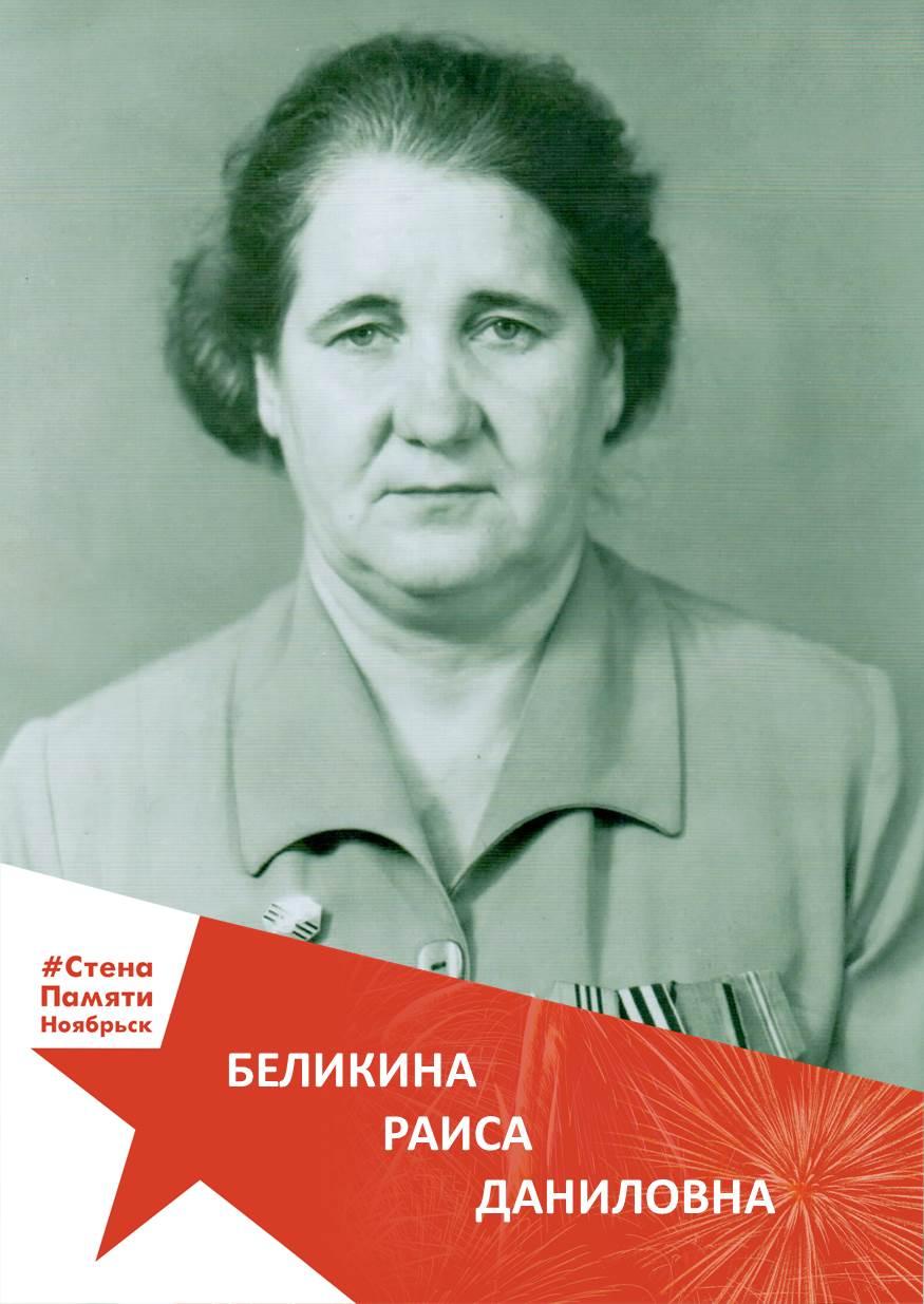 Беликина Раиса Даниловна