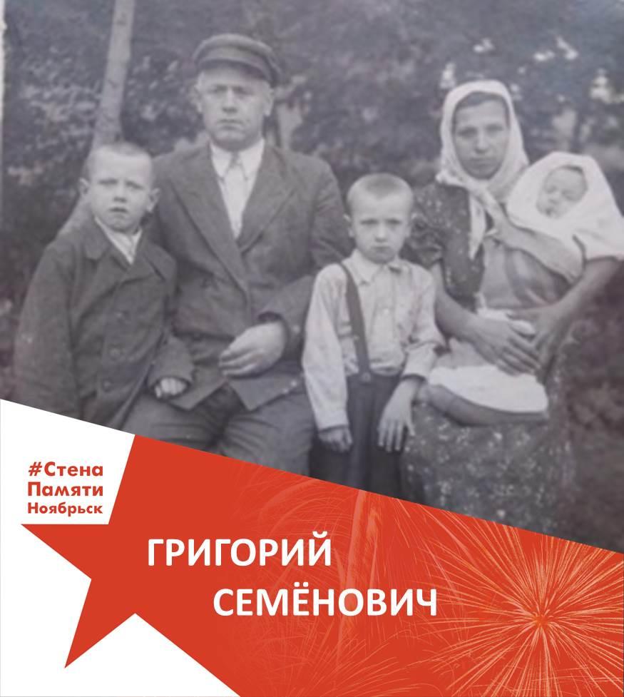 Григорий Семёнович