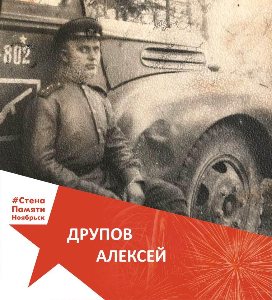 Друпов Алексей