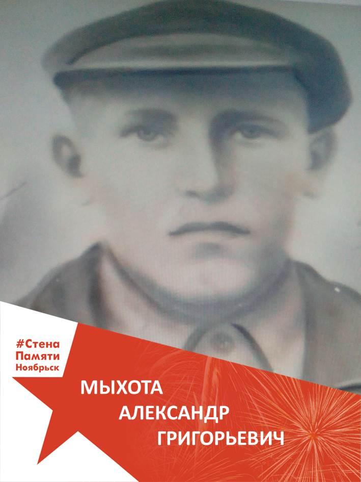 Мыхота Александр Григорьевич