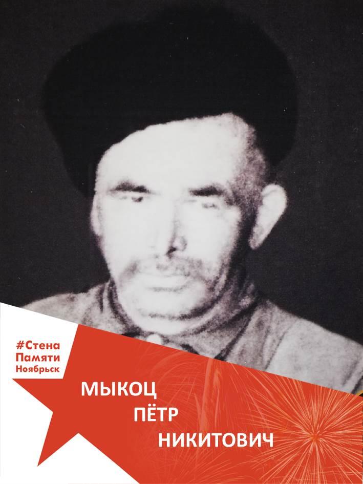 Мыкоц Пётр Никитович
