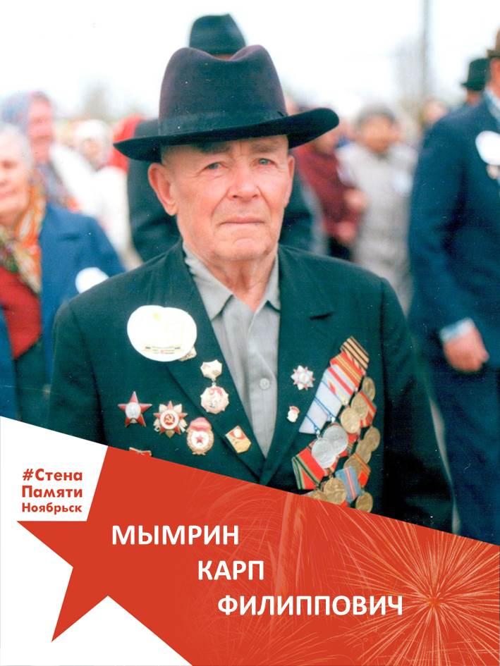 Мымрин Карп Филиппович