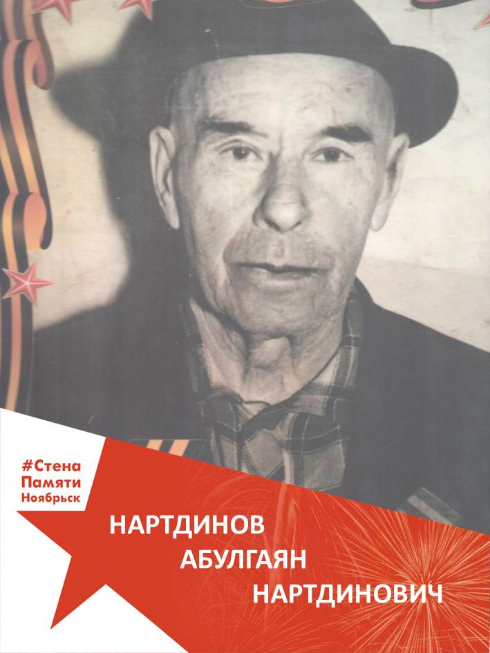 Нартдинов Абулгаян Нартдинович