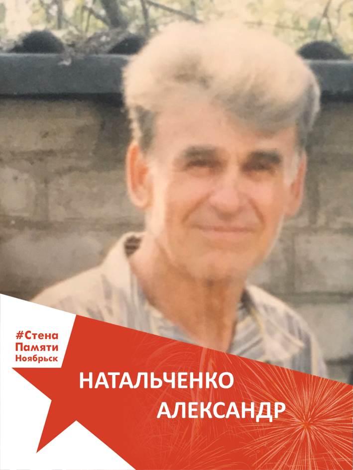 Натальченко Александр