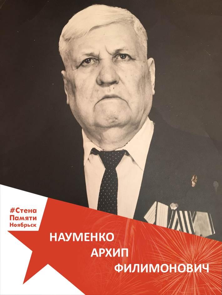 Науменко Архип Филимонович