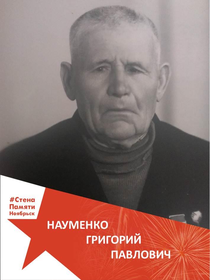 Науменко Григорий Павлович