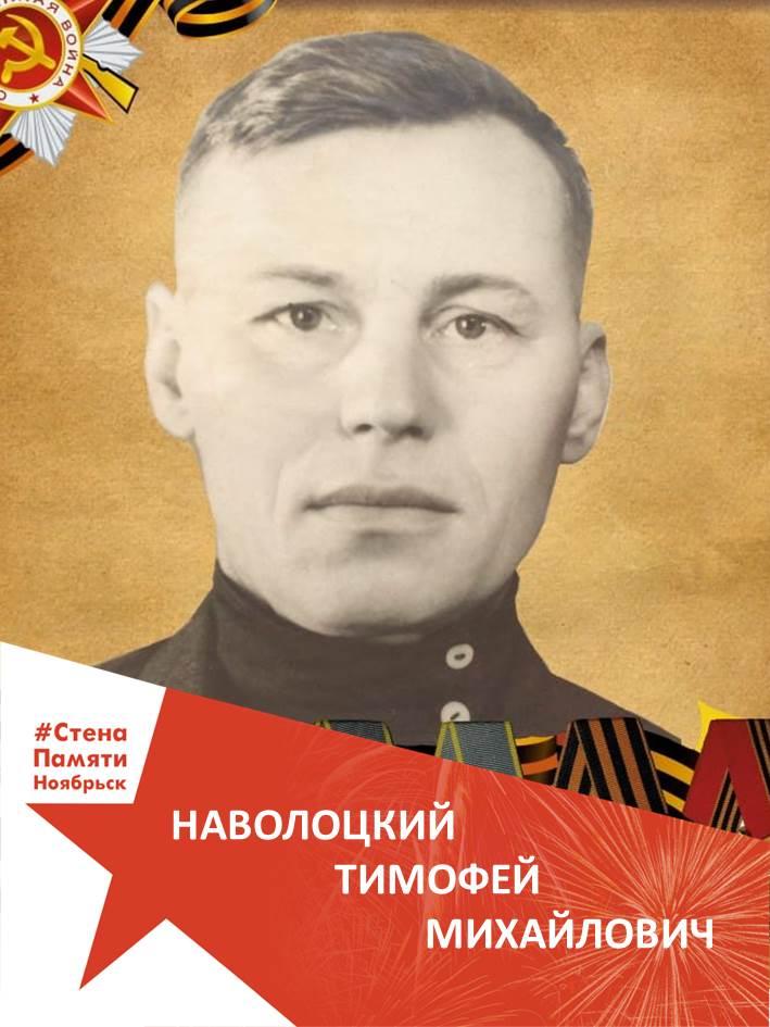 Наволоцкий Тимофей Михайлович