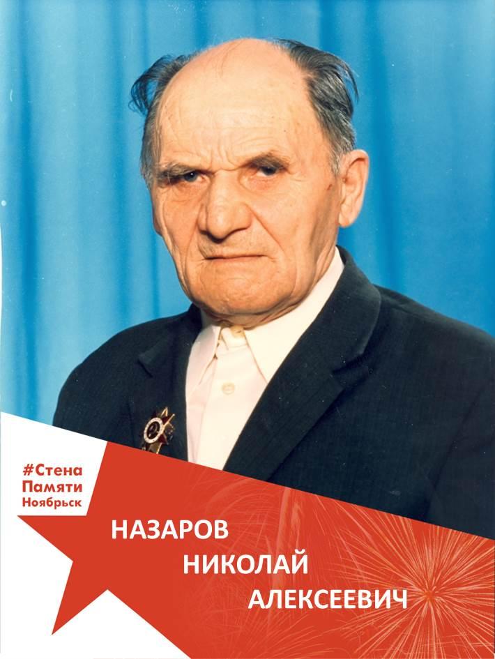 Назаров Николай Алексеевич