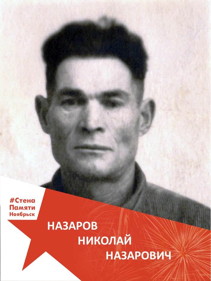 Назаров Николай Назарович