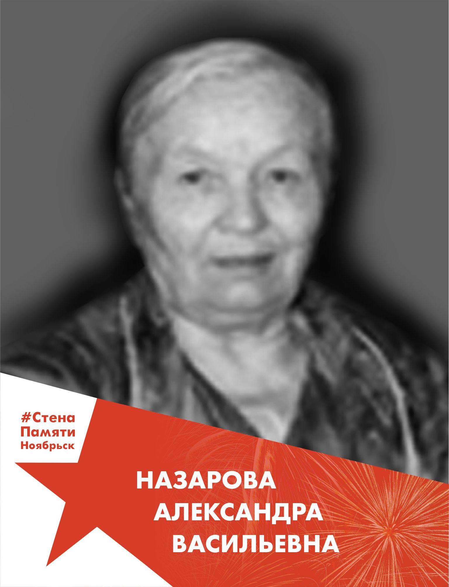 Назарова Александра Васильевна
