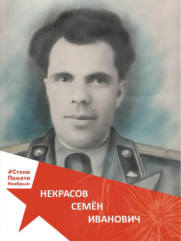 Некрасов Семён Иванович