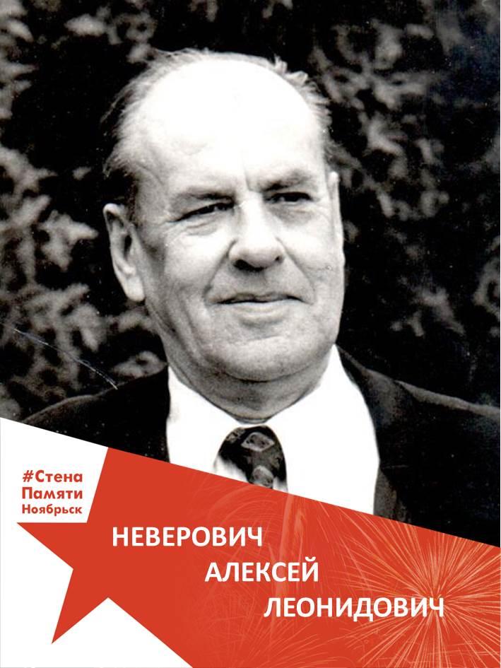 Неверович Алексей Леонидович