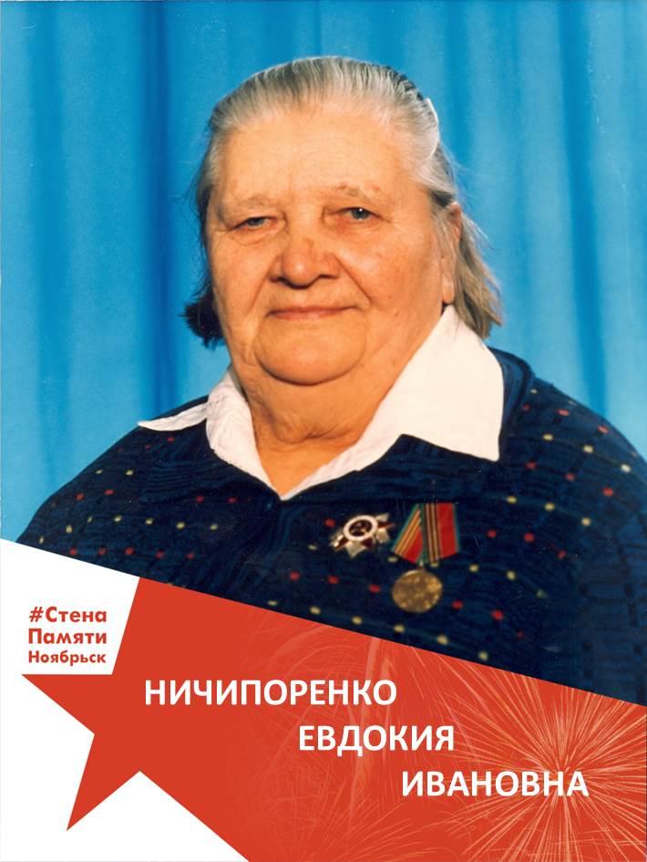 Ничипоренко Евдокия Ивановна