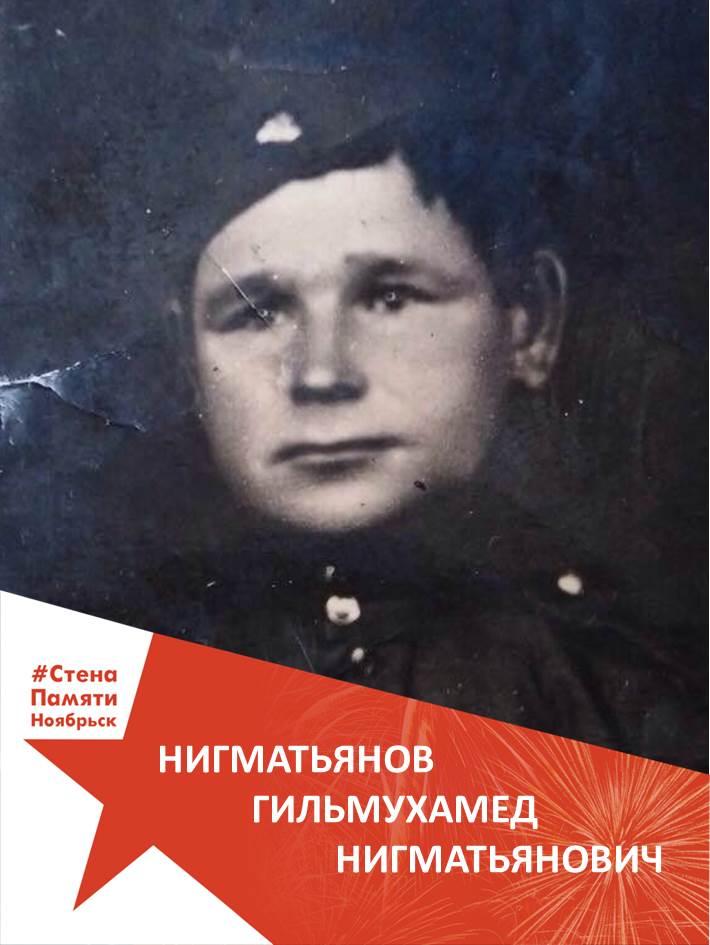 Нигматьянов Гильмухамед Нигматьянович