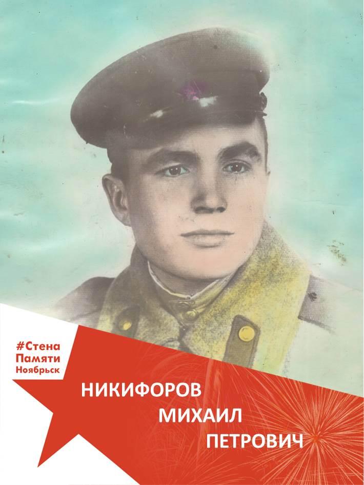 Никифоров Михаил Петрович