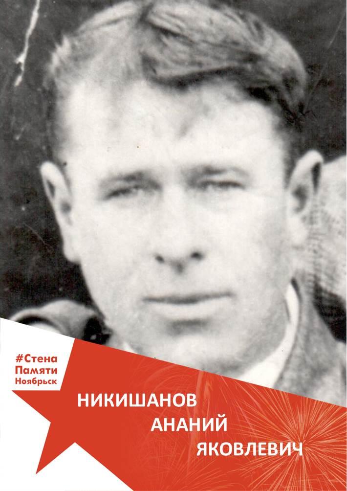 Никишанов Ананий Яковлевич