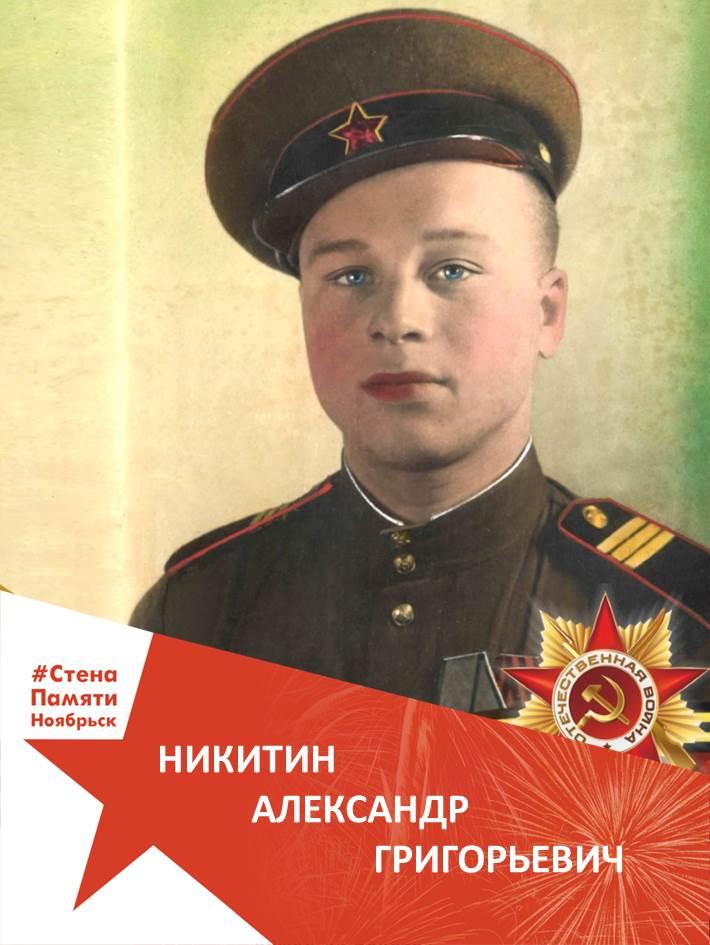 Никитин Александр Григорьевич