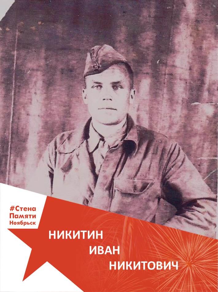 Никитин Иван Никитович