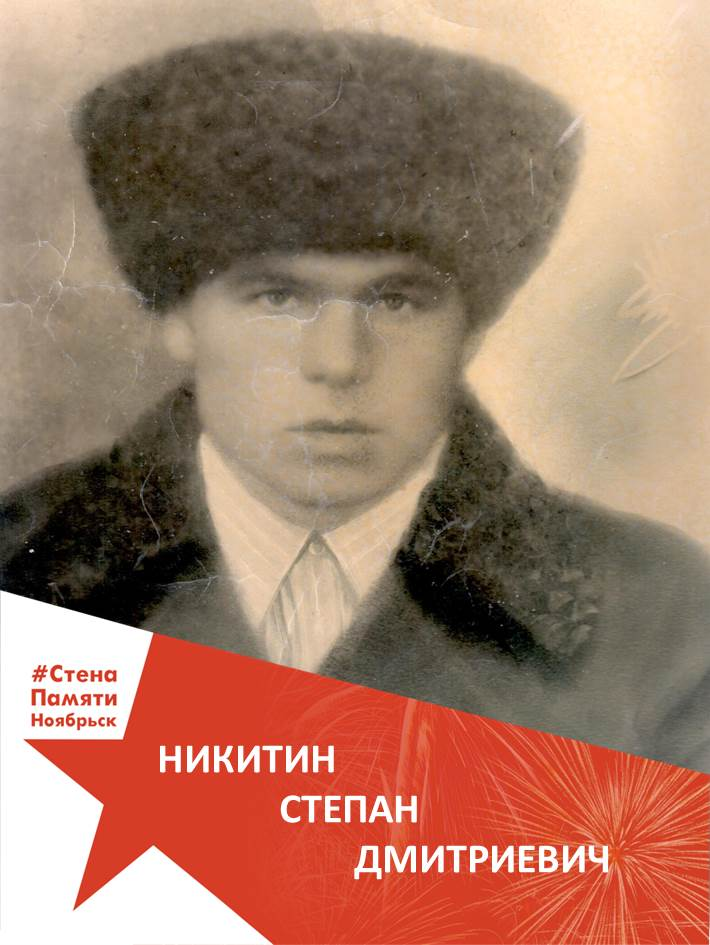 Никитин Степан Дмитриевич